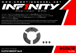 IF15 CLUTCH WEIGHT Ver.B
