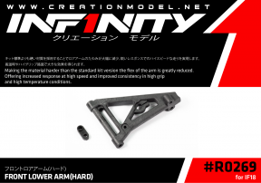IF18 FRONT LOWER ARM(HARD)