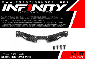 REAR SHOCK TOWER Ver.B