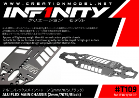 ALU FLEX MAIN CHASSIS (2mm/7075/Black)